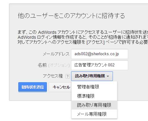 管理画面の、アカウントの設定→アカウントのアクセスから