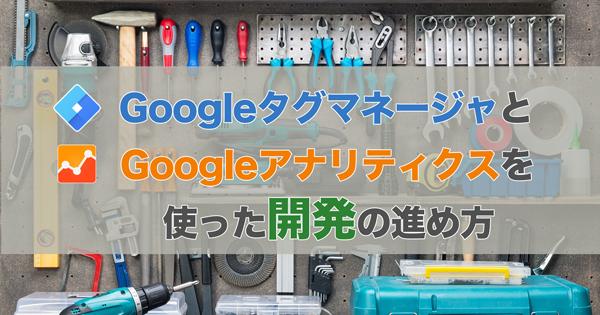 Googleタグマネージャーから、Googleアナリティクスにイベントを送る方法