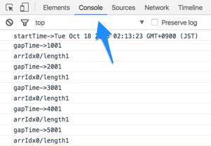 Javascriptのデバッグは、Chromeの開発者ツールのコンソールを使う