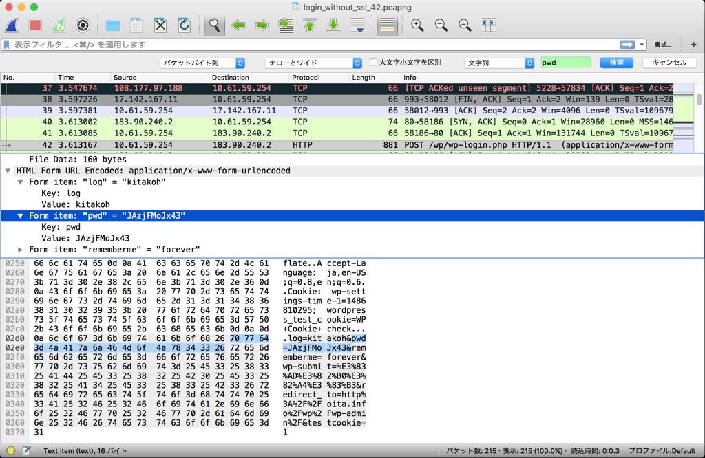HTTP通信では、パケットキャプチャソフトでパスワードを覗くことができる
