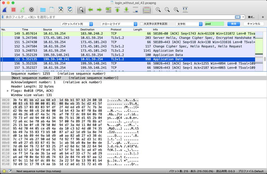 HTTPS通信だと、パケットキャプチャソフトでもパスワードを覗くことはできない