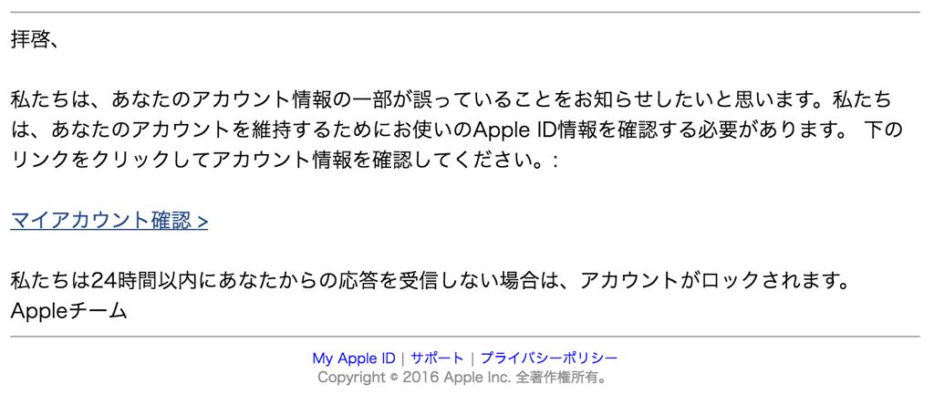Appleを騙るフィッシングメールの例