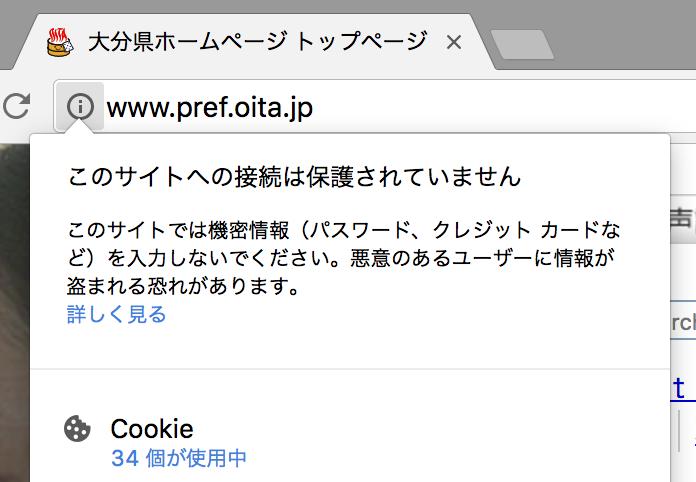 このサイトへの接続は保護されていませんというメッセージ