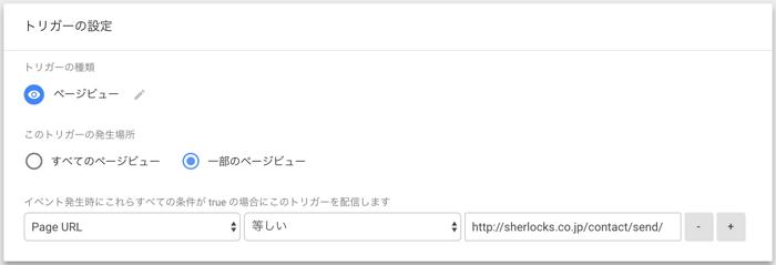GoogleTagManagerのトリガー設定画面