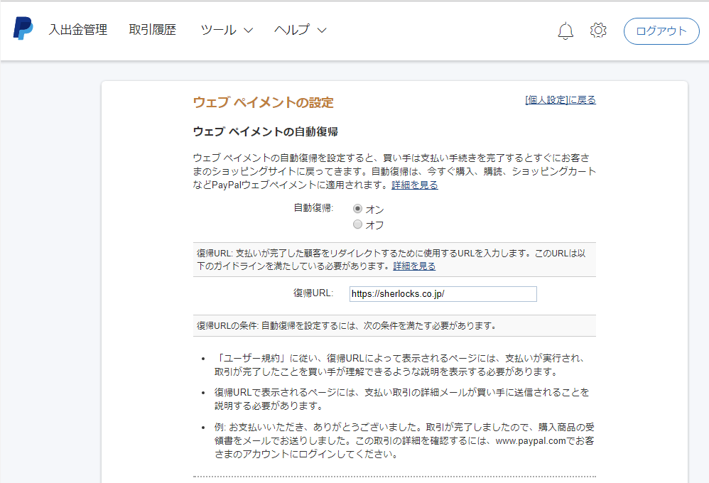 Paypalの復帰先URL設定画面