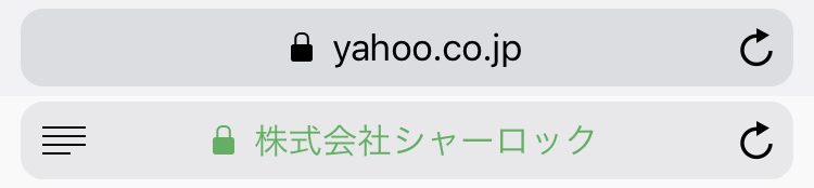 スマホ版Safariのアドレスバー