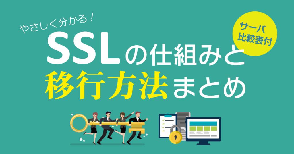 SSLの仕組みと移行方法まとめ
