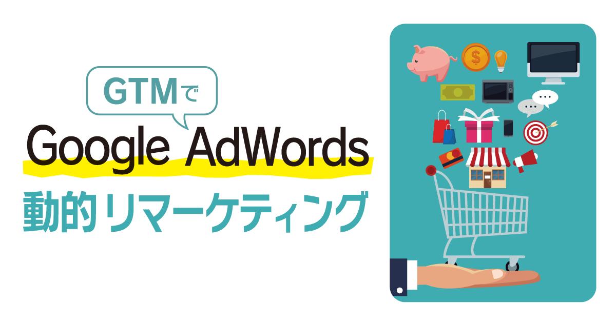 Google広告の動的リマーケティング(GDR)を、GTM(Googleタグ ...