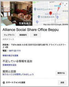 アライアンスソーシャルシェアオフィス別府のGoogleマイビジネス表示情報画面