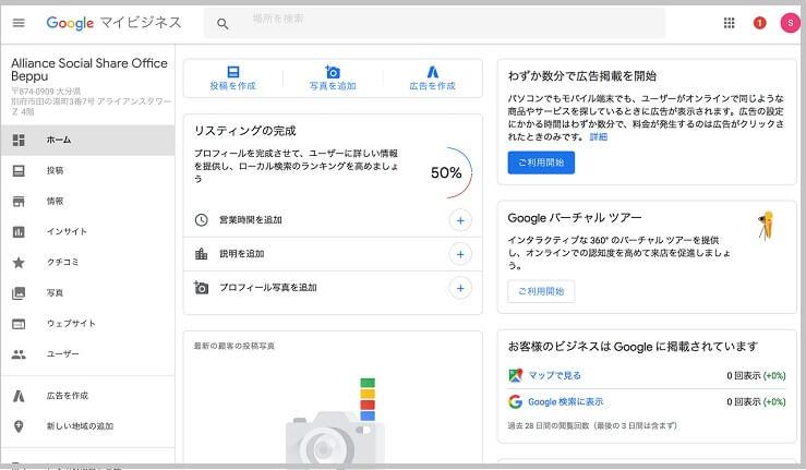 Googleマイビジネスの詳細登録パソコン操作画面