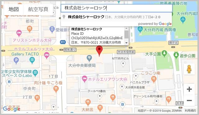 GoogleマップのビジネスレビューURL表示の手順