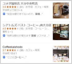 Googleマイビジネスのレビューにある検索語句を太字で表示