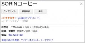 Googleマイビジネスのローカルパック表示画面