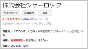 Googleマイビジネス登録済のローカルパック表示画面