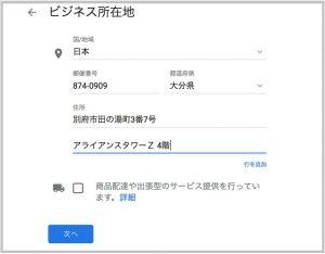 Googleマイビジネスの所在地登録画面
