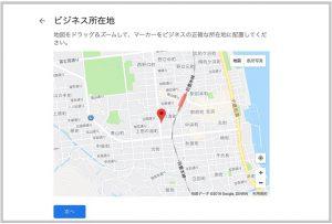 Googleマイビジネス登録時の所在地配置画面