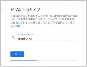 Googleマイビジネスのカテゴリ選択画面