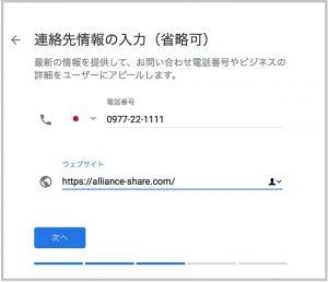 Googleマイビジネスでの掲載情報登録画面