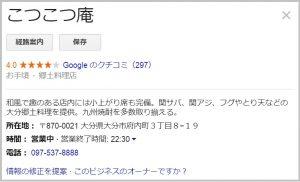 Googleマイビジネス登録パターン2表示のサンプル画像