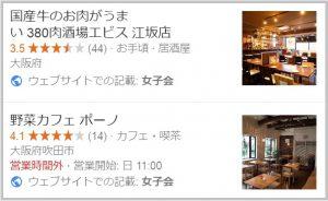 ネット検索時にウェブサイト上の「女子会」情報を表示したGoogleマイビジネス表示画面