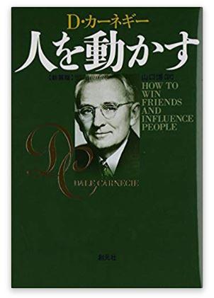 書籍「人を動かす」表紙