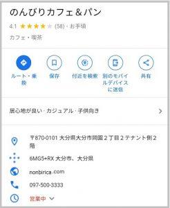 Googleマイビジネス登録完了後イメージ画面