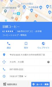 お客さんはこのように、Googleマップで店舗を探しています。