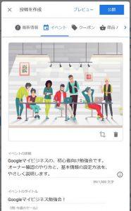 Googleマイビジネス詳細イベントイメージ
