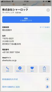 iPhone Apple Maps Connect表示画像