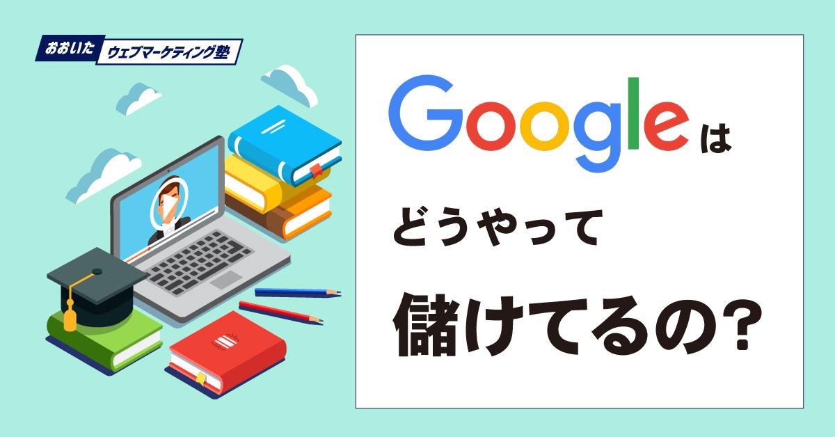 Googleのビジネスを学ぼう