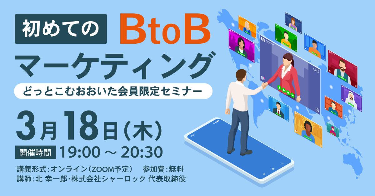 セミナー「初めてのBtoBマーケティング」